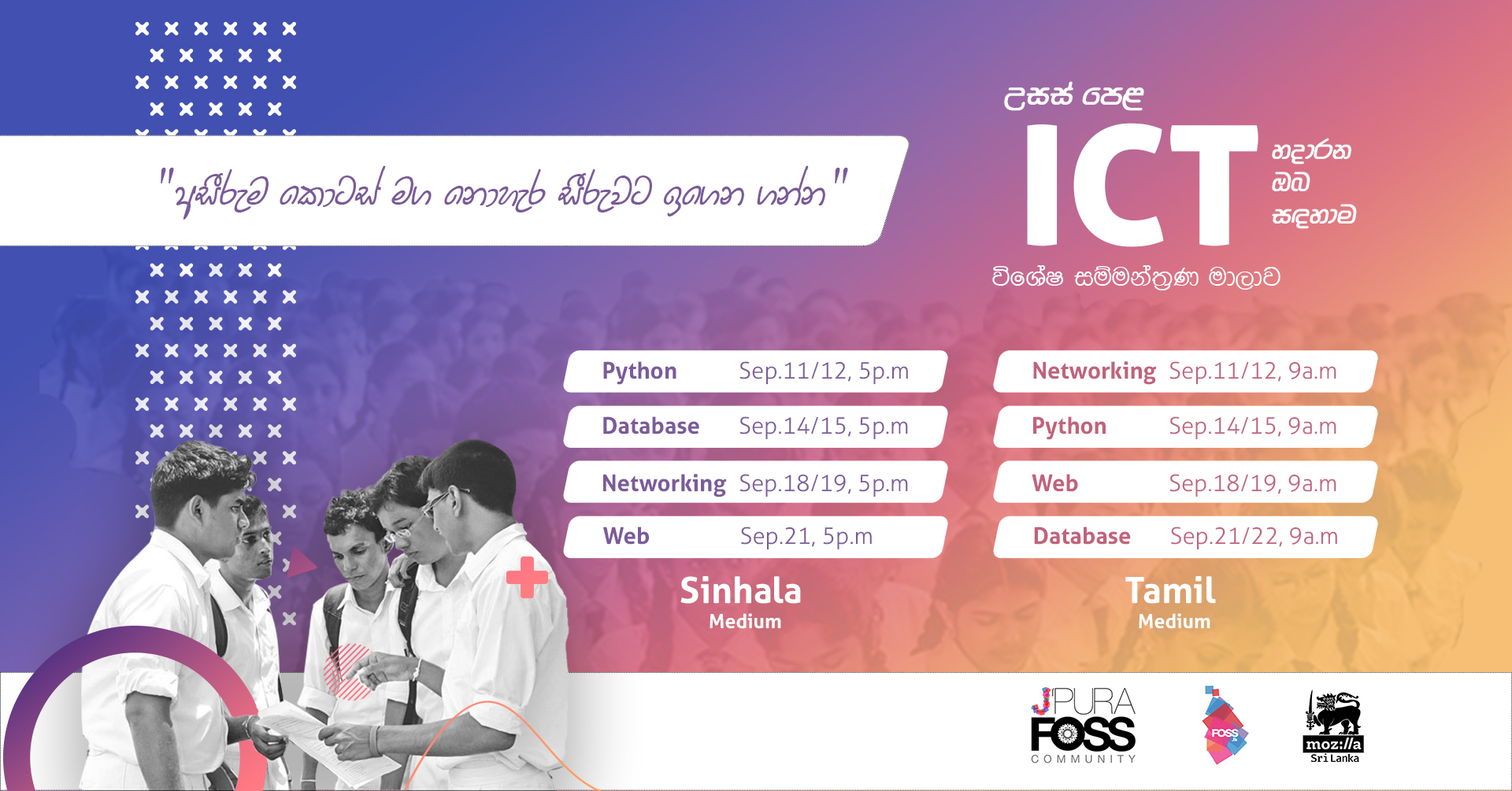 event-photo-al-ict-seminar